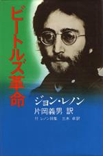 1972年『ビートルズ革命』