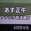 7月23日のTV画面には「あす正午アナログ放送終了」と大きな文字で案内が・・・。 24日正午過ぎには砂嵐がやって来ました。自宅は対応済みですが、事務...