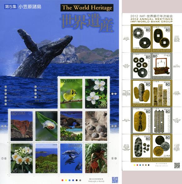 世界遺産小笠原諸島2012.6.20発行、右はIMF世界銀行年次総会2012.10.12発行。10面のデザインは全て異なります。単片で良いのに強制的にシート買いに・・・。
