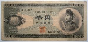 聖徳太子の千円札(昭和25〜40年)は皆さん記憶にしっかり残る懐かしのお札ですね。平成24年の今も1000円として使えるお金です。