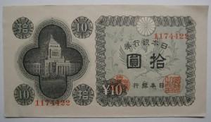 国会議事堂の拾圓札(昭和21〜30年)平成24年の今も10円として使えるお金です。小学生時代はお小遣い10円でしたよ。10円玉を持って雑貨屋へ通う日々でした。