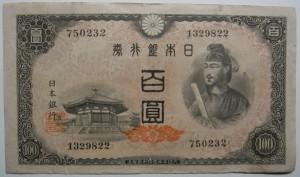 聖徳太子の百圓札(昭和21〜31年)平成24年の今も100円として使えるお金ですが裏面が青で印刷された百圓札に限ります。