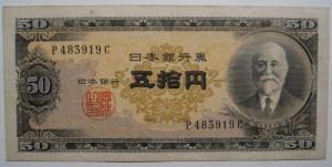 高橋是清の五拾円札(昭和26〜33年)平成24年の今も50円として使えるお金です。